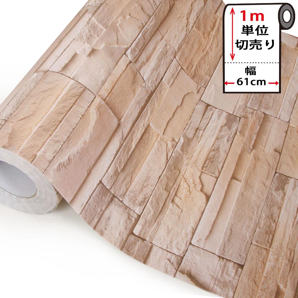 レンガ柄の貼ってはがせる壁紙シール のり付きクロス Crng 001c02