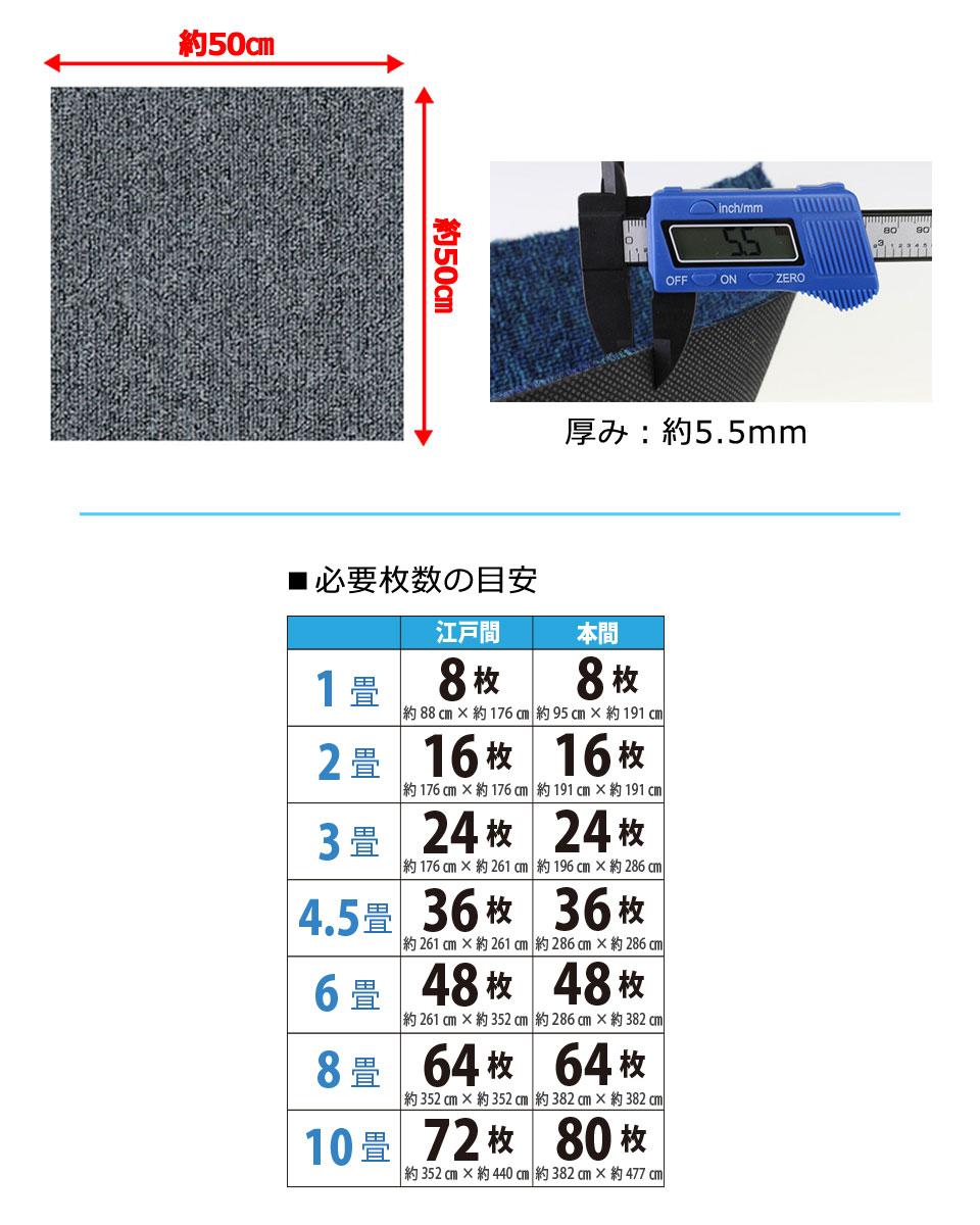 タイルカーペット 安い 50cm×50cm