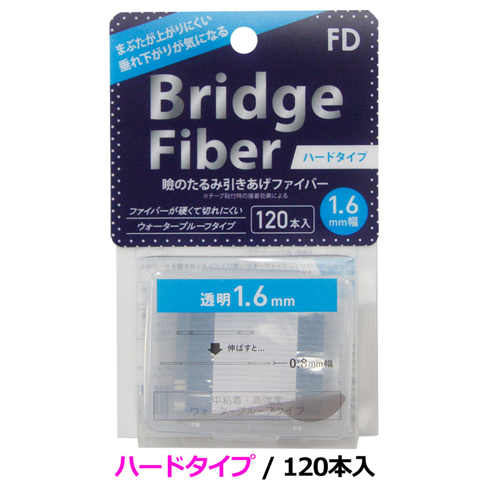 二重テープ アイテープ クセ付け ブリッジハードファイバー 二重ファイバー ふたえ形成 まぶた シール 眼瞼下垂防止 引き上げ