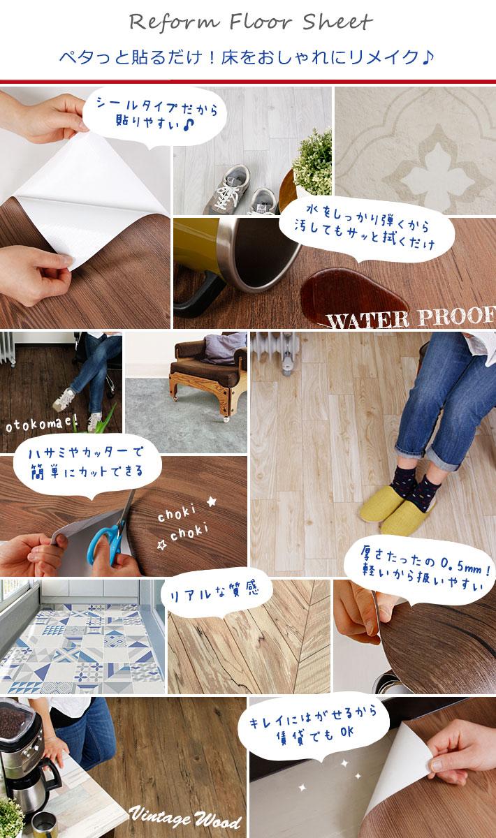貼ってはがせる床フロアシートで床をおしゃれにリメイク