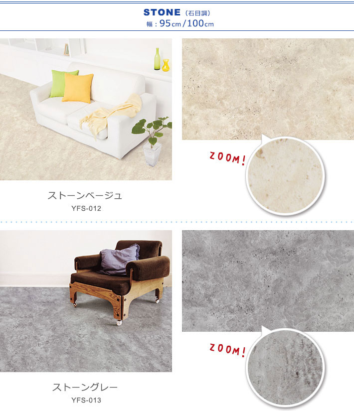 カーペットデザインの貼ってはがせる床フロアシート