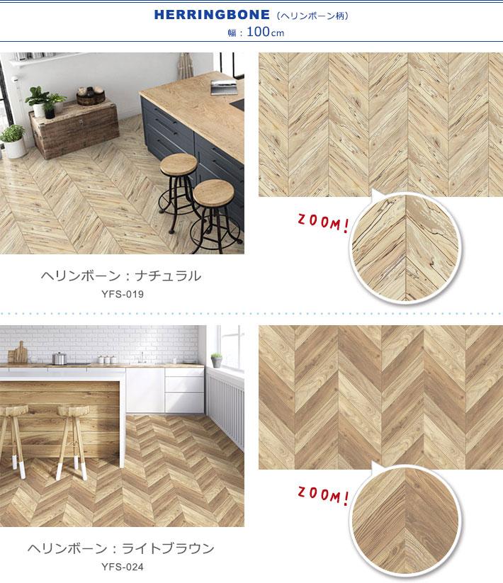フローリング木目デザインの貼ってはがせる床フロアシート