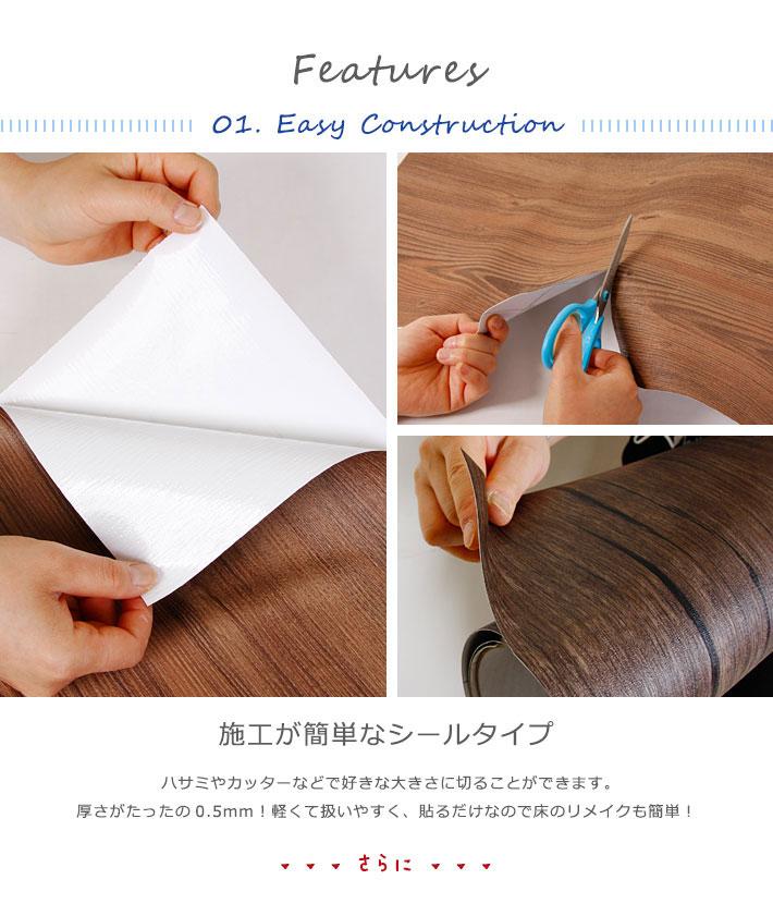 貼ってはがせる床フロアシートは施工が簡単なシールタイプ