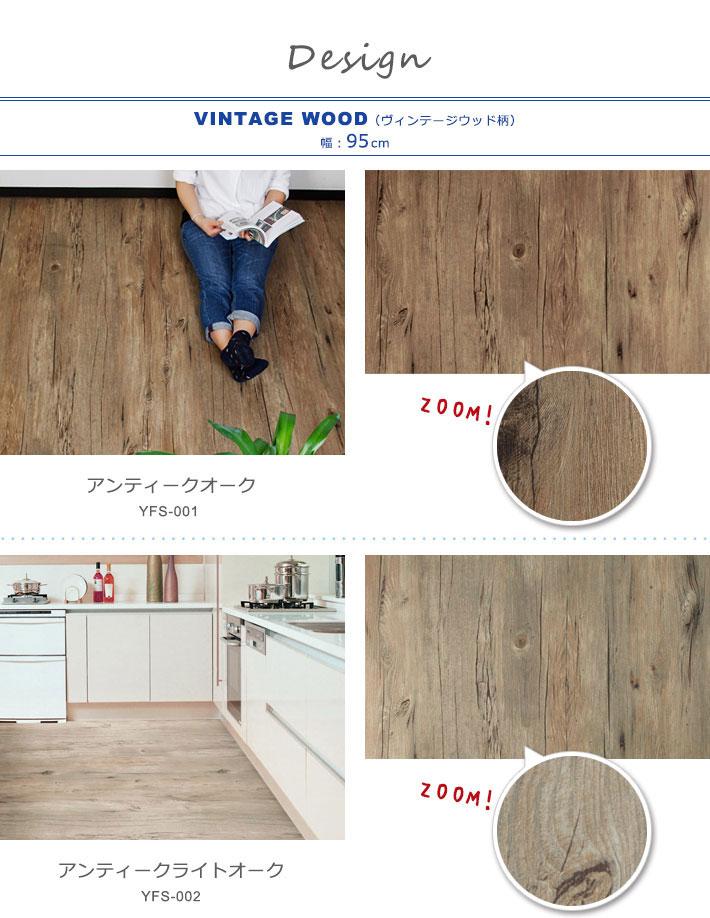 デザインが豊富な貼ってはがせる床フロアシートは傷に強い
