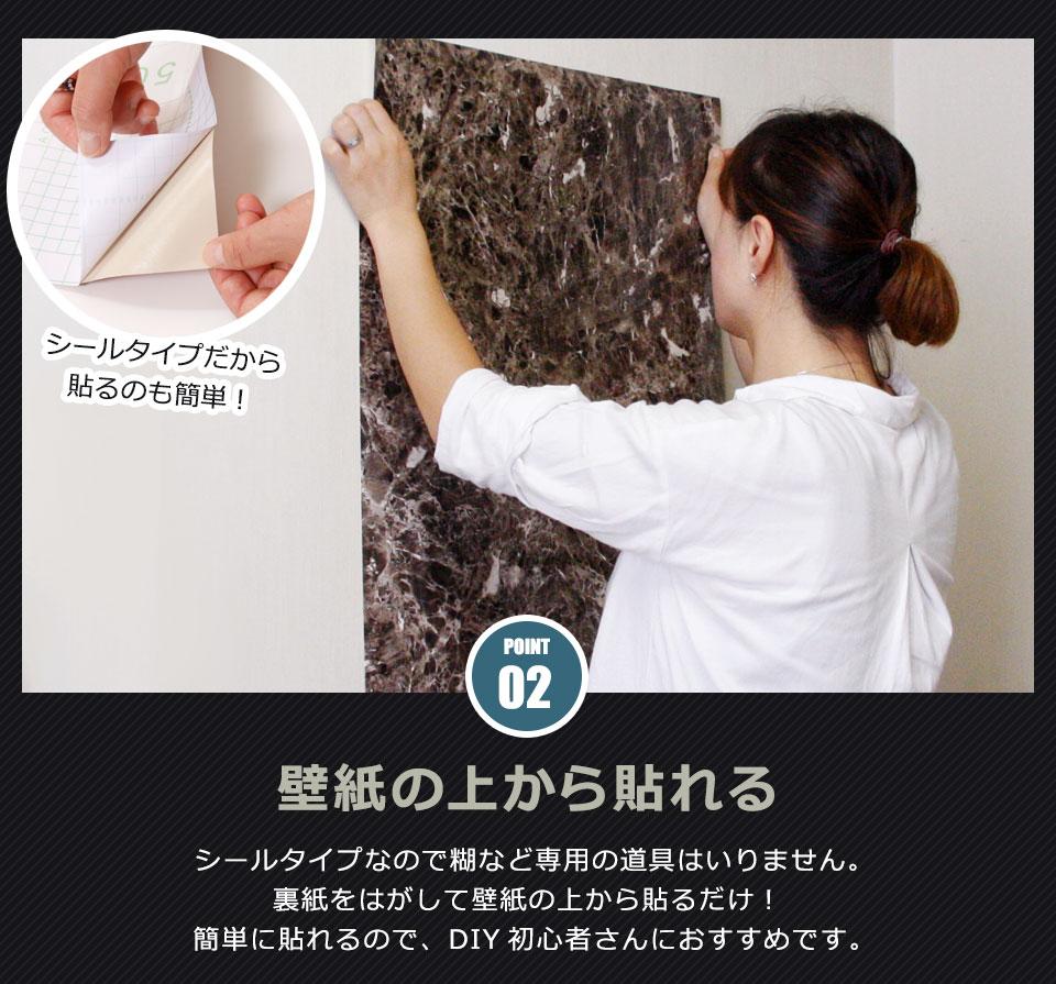 壁紙 はがせる シール のり付き 大理石調 壁用