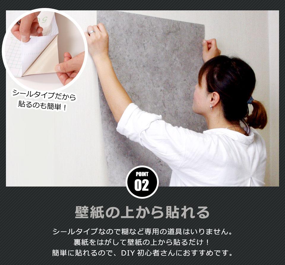 壁紙 はがせる シール のり付き コンクリート柄 壁用