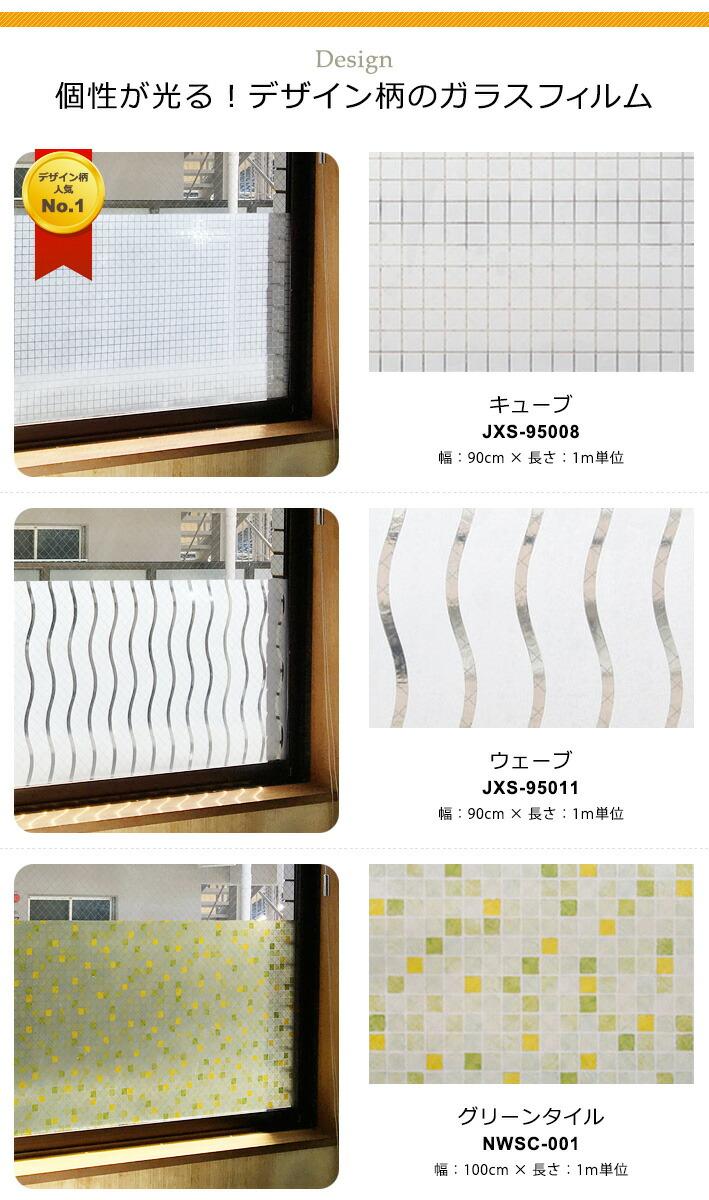 窓ガラスフィルム シート 目隠し デザイン柄