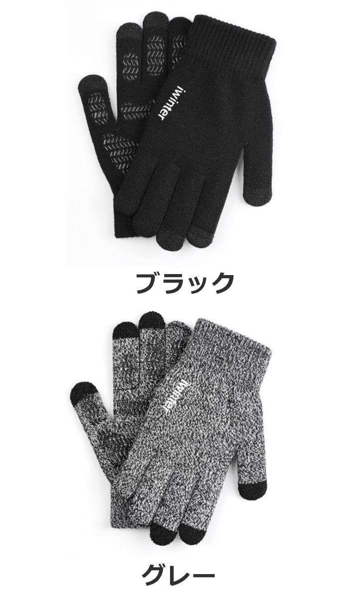 手袋 レディース メンズ スマホ対応 男女兼用