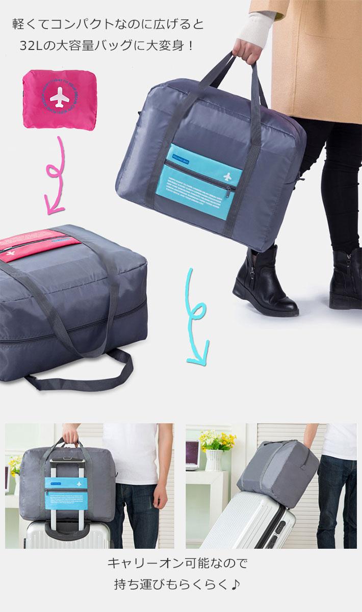 折り畳みバッグ トラベルバッグ 軽量 大容量