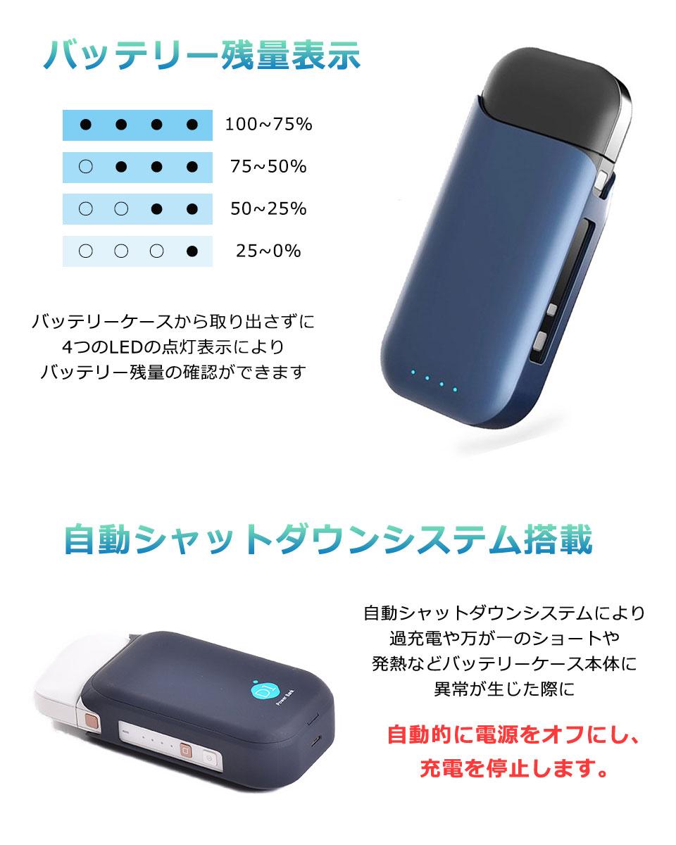 IQOS アイコス バッテリー内蔵ケース