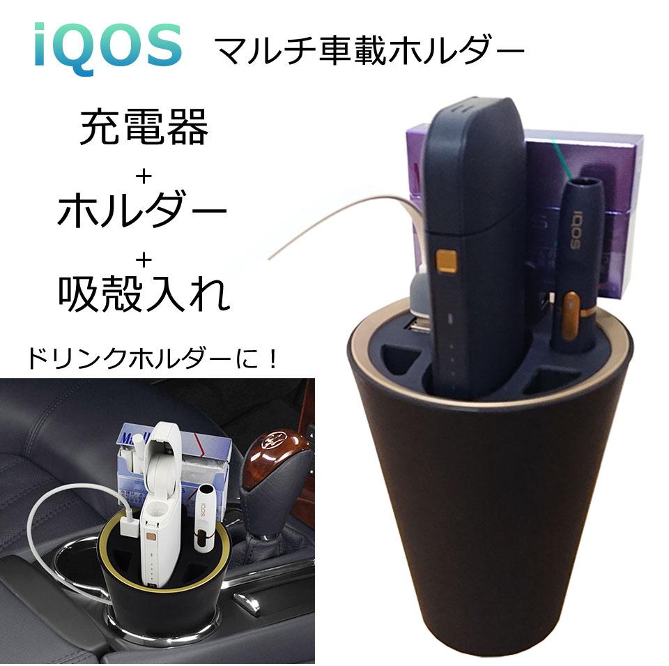 IQOS アイコス 充電機能搭載ホルダー