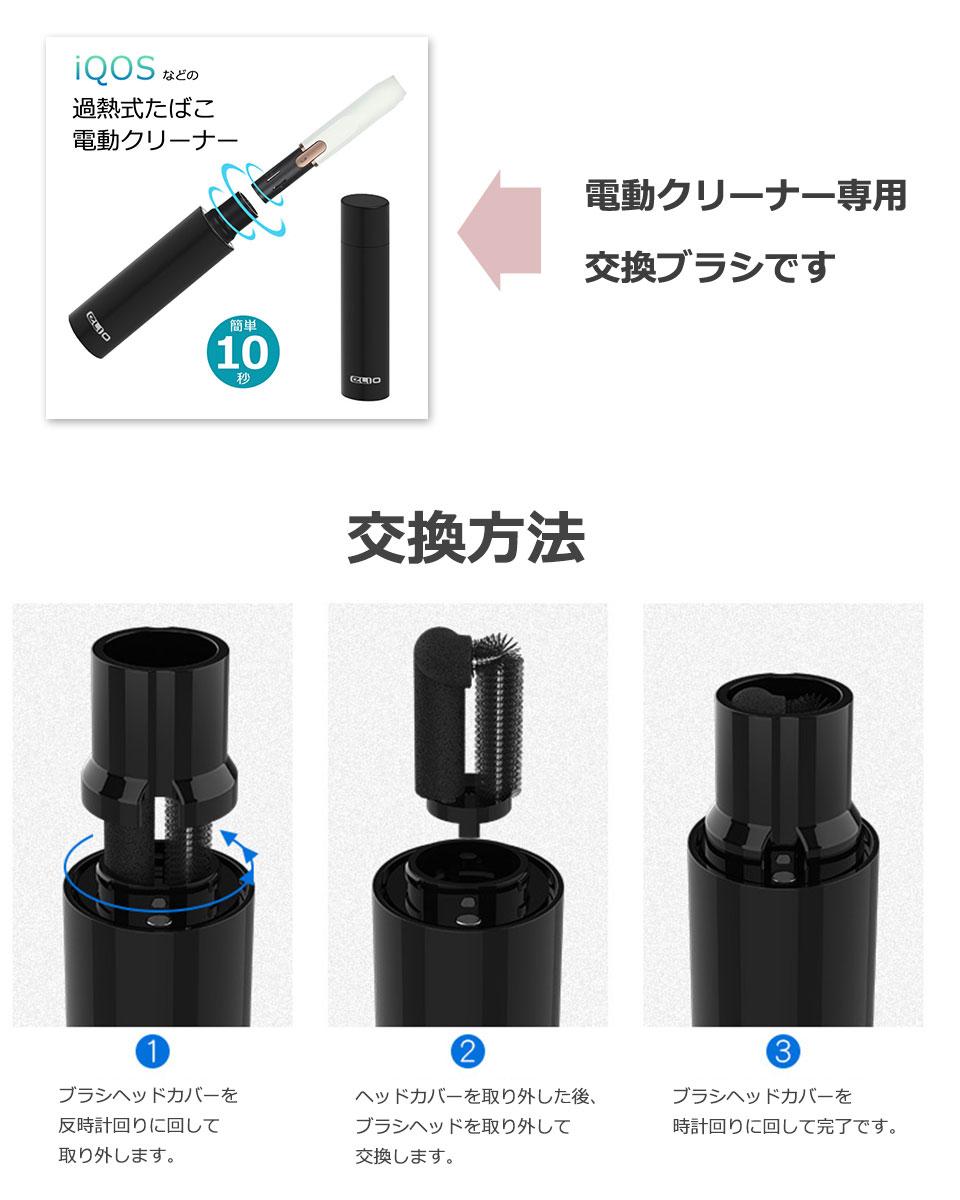 IQOS アイコス 電動クリーナー 替えブラシ 3個セット