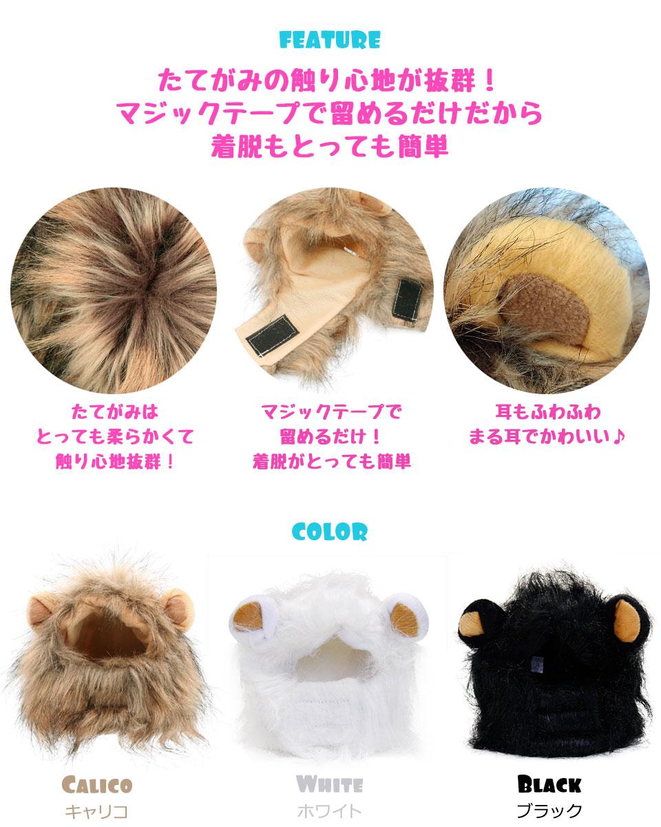 ねこ 被り物 コスプレ かわいい ライオン 小型犬