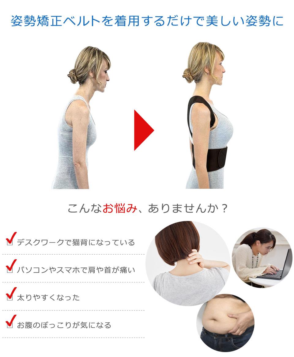 男女兼用姿勢矯正ベルト 中国