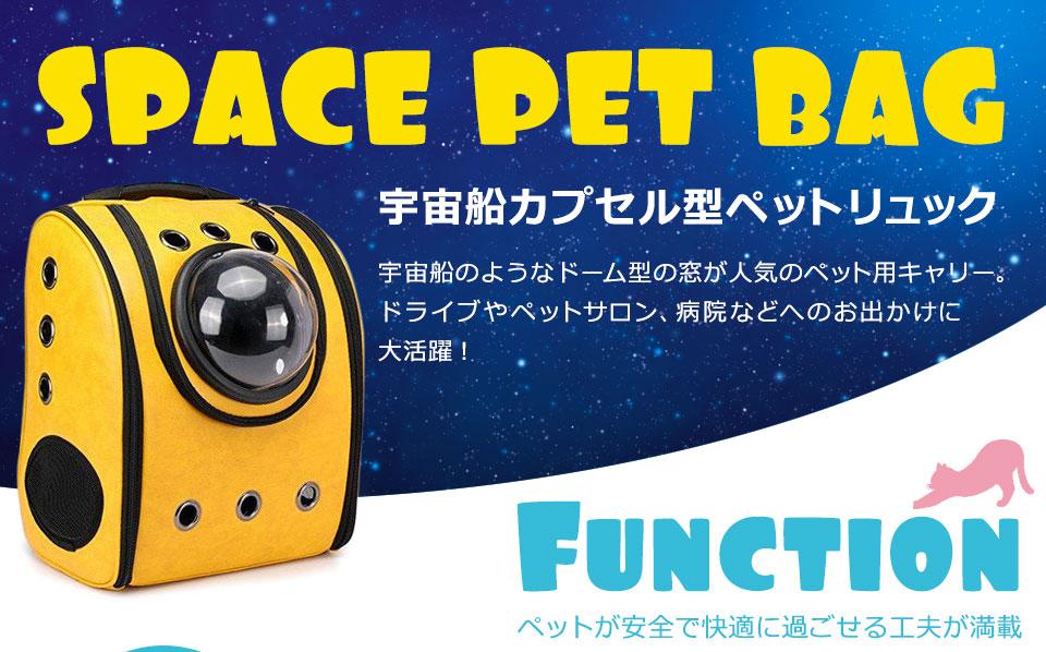 ペット キャリーバッグ リュック型 キャリーケース 犬猫兼用