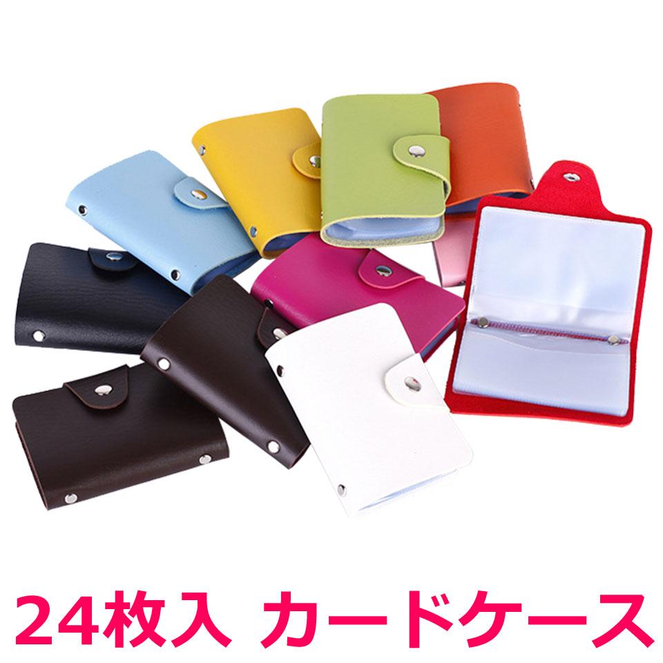 カードケース シンプル 24枚収納