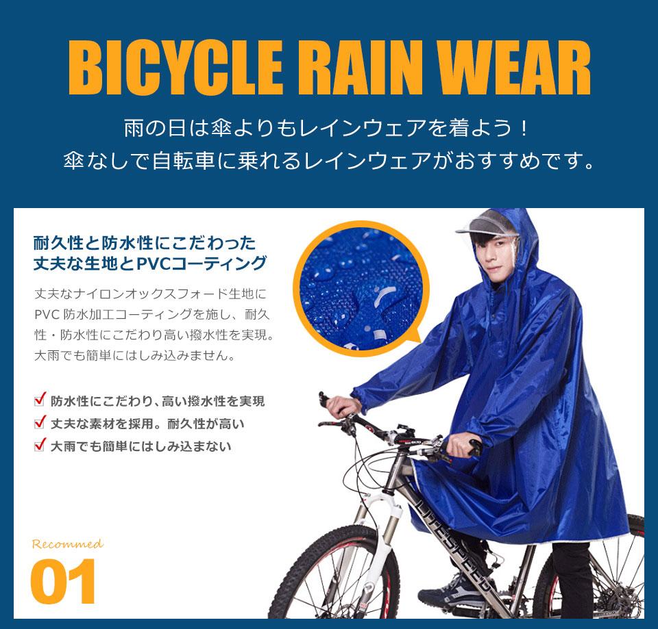 レインコート 自転車 レインウェア 大きいサイズ