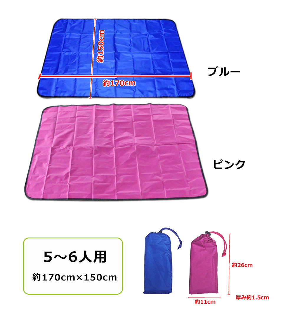 防水 アルミ レジャーシート 170cm×150cm