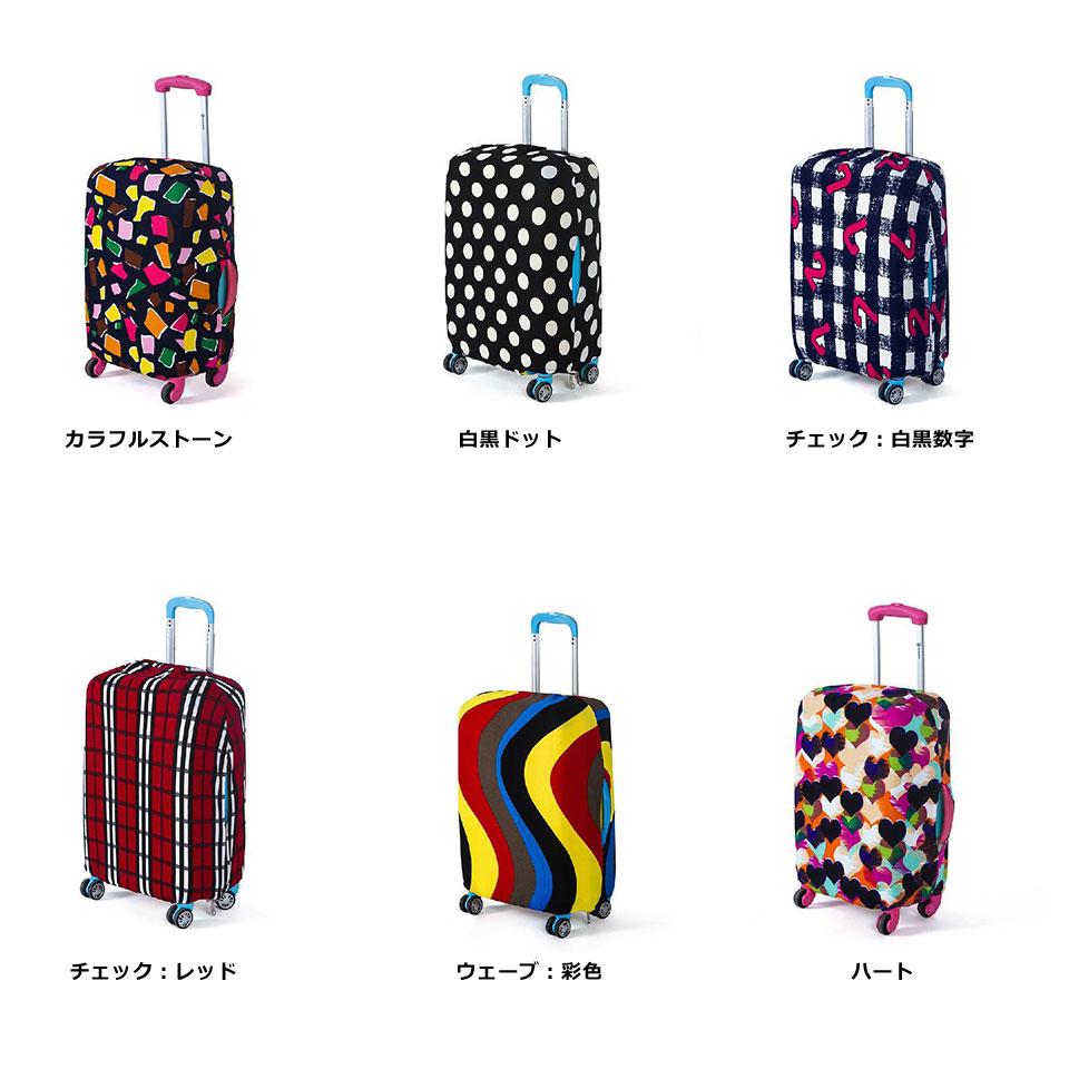 メール便送料無料 スーツケースカバー 伸縮 おしゃれ