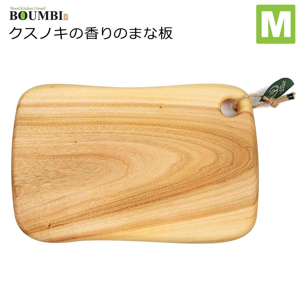 まな板 木製 おしゃれ クスノキ