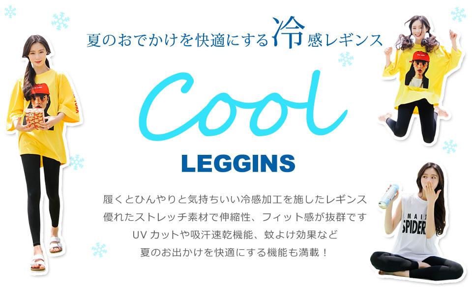 レギンス 夏用 涼しい 冷感 レディース ストレッチ