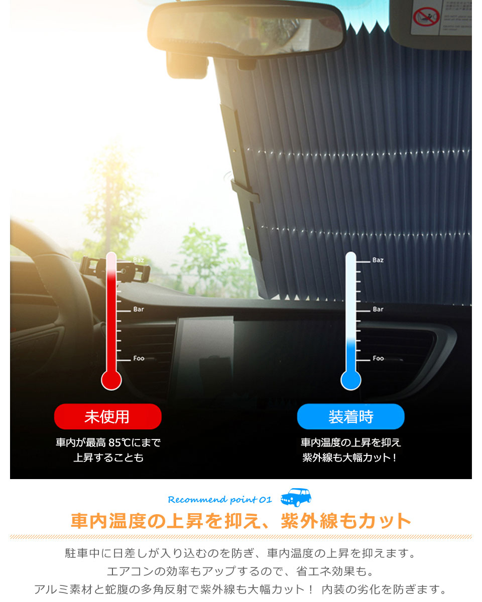 サンシェード 車 フロントガラス 日よけ 便利