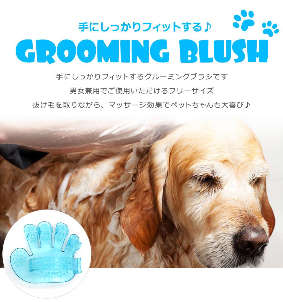 ペット グルーミング グローブ 犬 猫