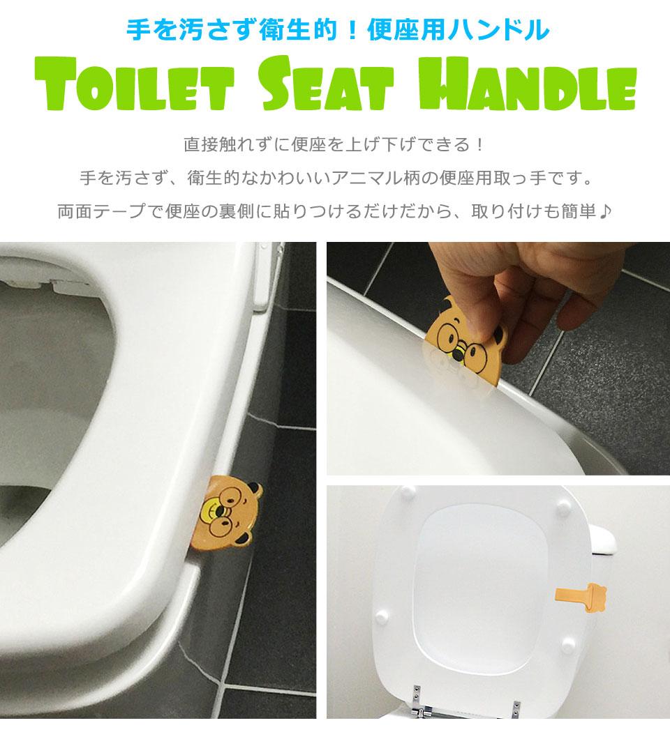 便座用取っ手 衛生的 清潔 感染防止
