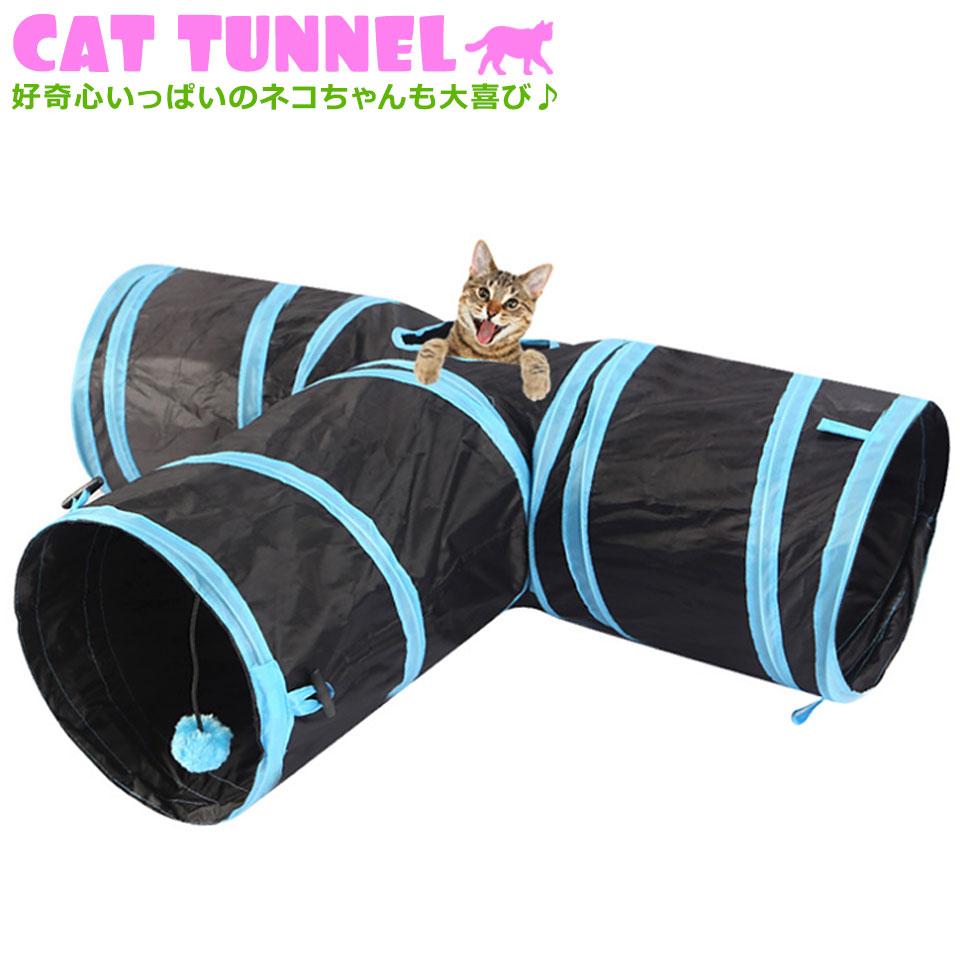 猫 おもちゃ トンネル キャットトンネル 折り畳み