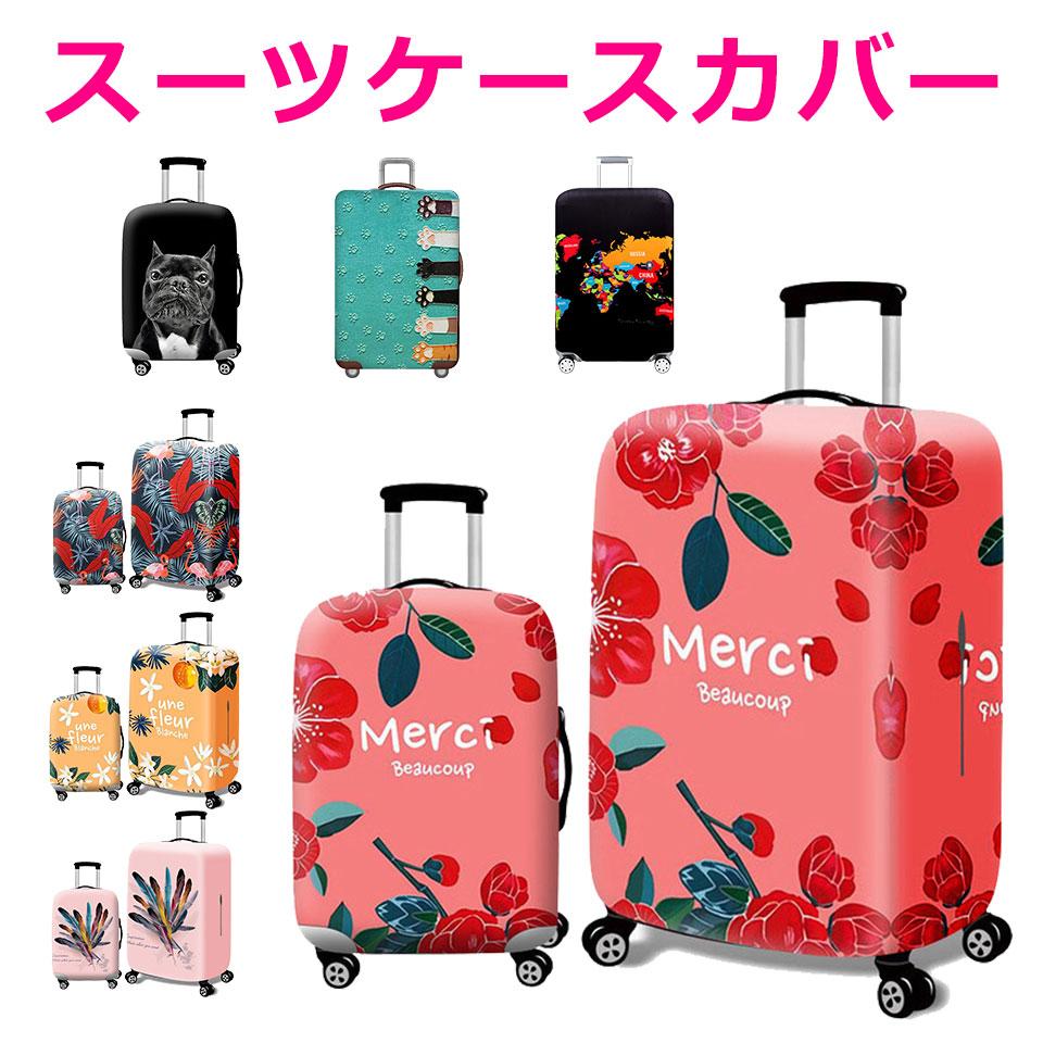 スーツケースカバー 伸縮素材 おしゃれ