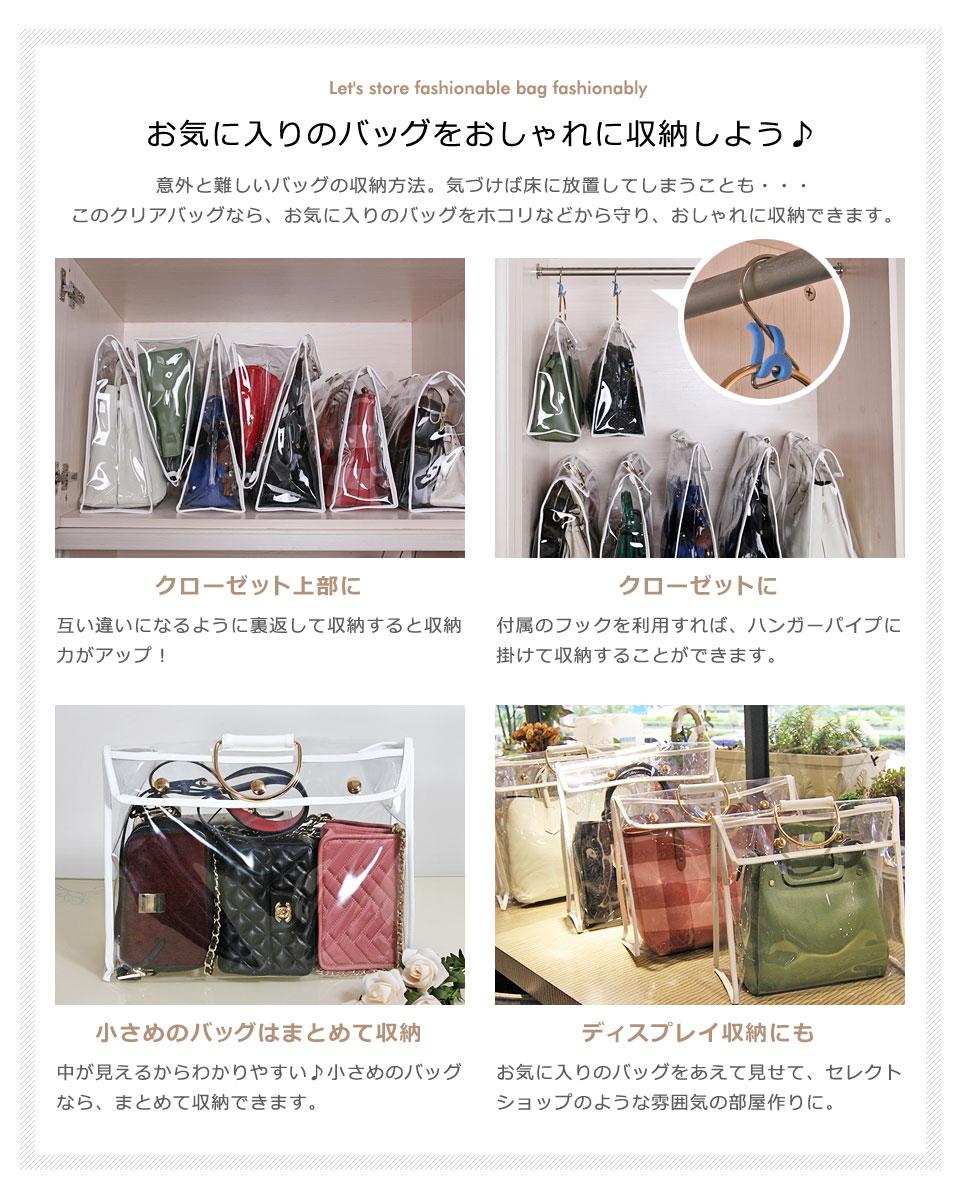 バッグ クリアバッグ 収納 クリアー 透明 鞄 保護袋 保管袋