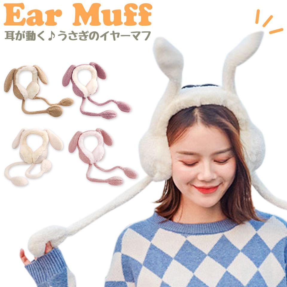耳が動くイヤーマフ 韓国