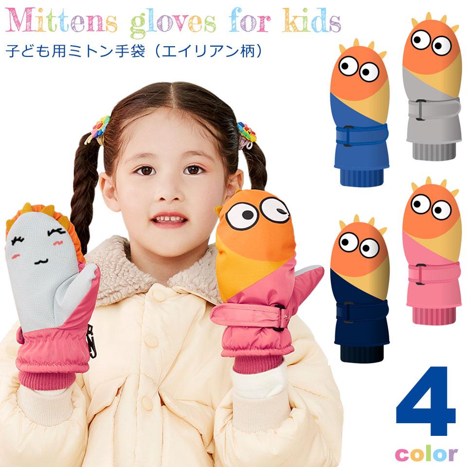 手袋 キッズ 男の子 女の子 ミトン