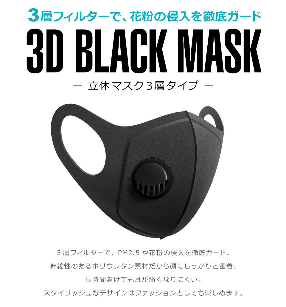 マスク 黒マスク ブラックマスク 花粉