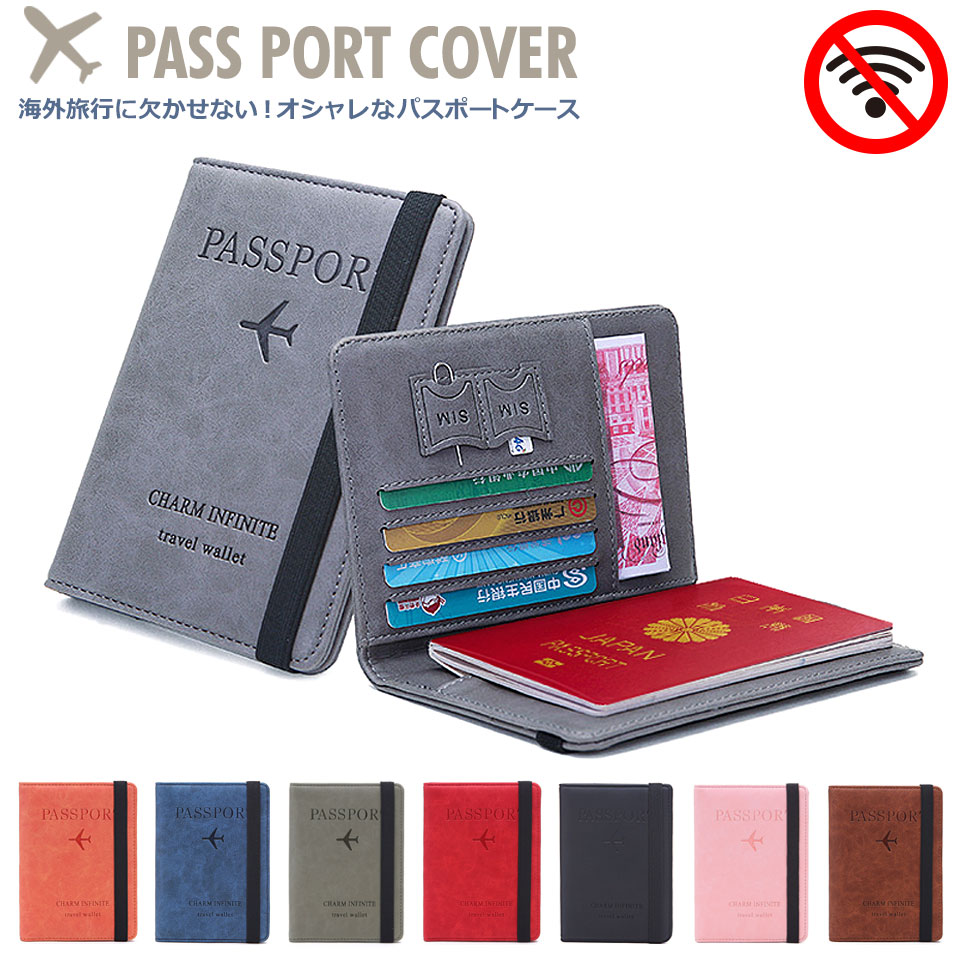 パスポート スキミング防止 カード入れ ケース