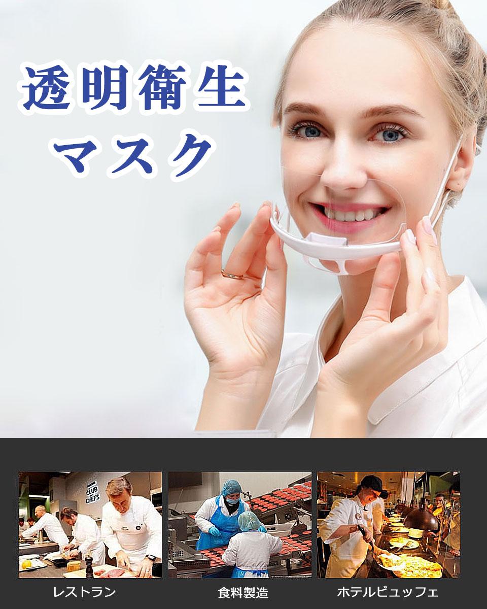 衛生マスク 透明マスク プラスチックマスク 透明マスク 業務用 調理用