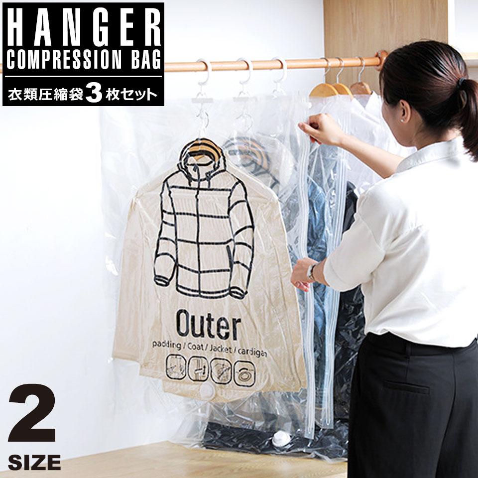 圧縮袋 衣類 バルブ 吊るす ハンガー