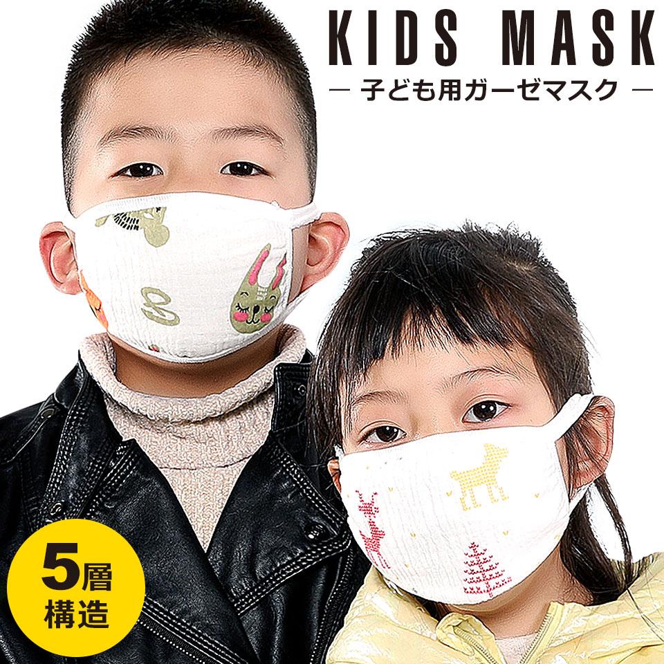 マスク 洗える 子供用 ガーゼ