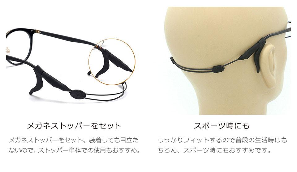 メガネ 滑り止め ズレ防止 耳 ずり落ち防止 ストラップ シリコン メガネストッパー