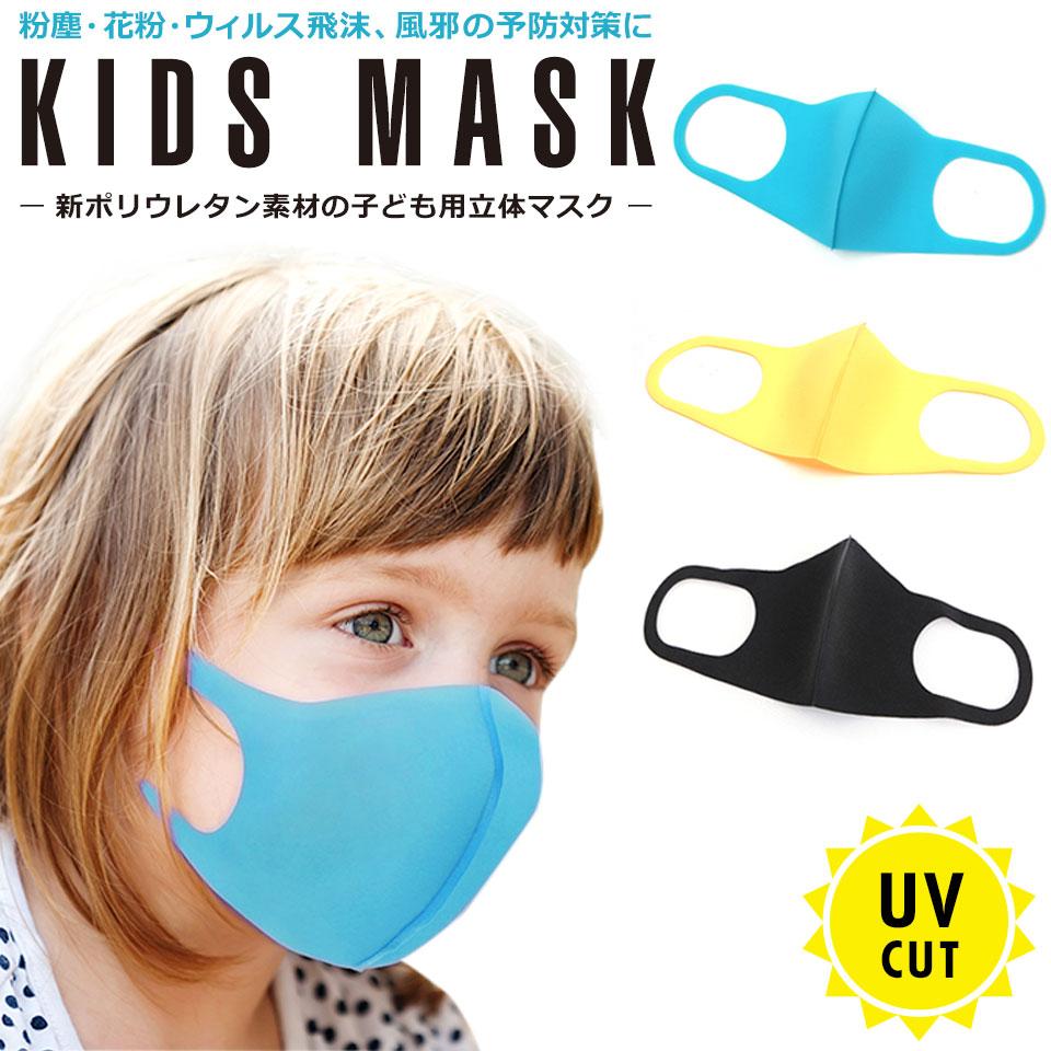 マスク 子供用 洗える 小さめ