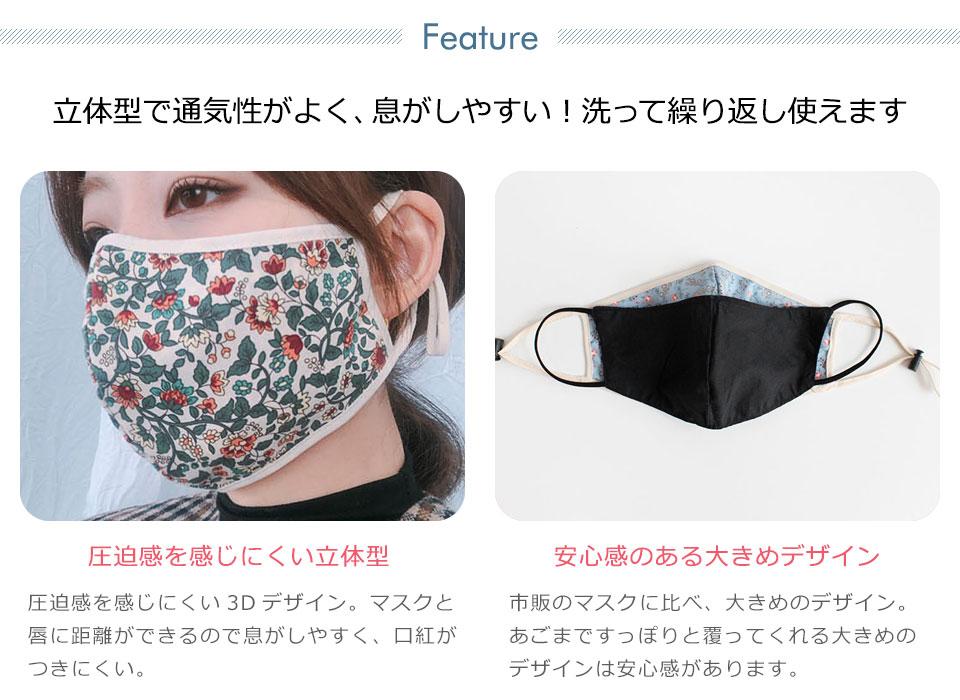 マスク 洗える かわいい 花柄