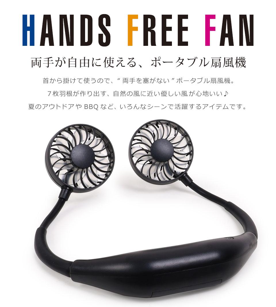 扇風機 首かけ ハンズフリーファン ネックファン ダブルファン 携帯扇風機