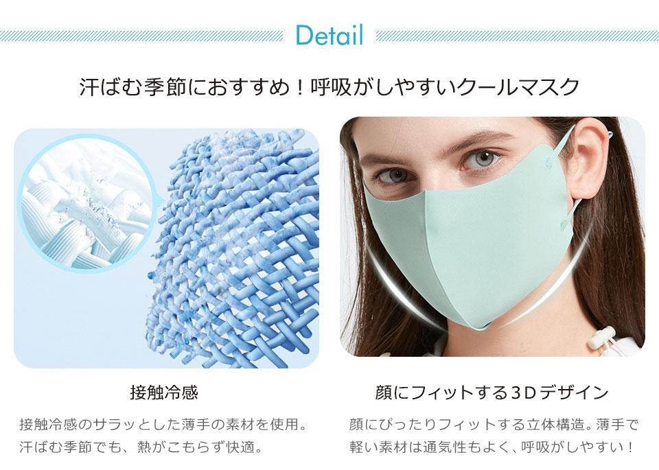 マスク 冷感 夏用 洗える クールマスク 接触冷感
