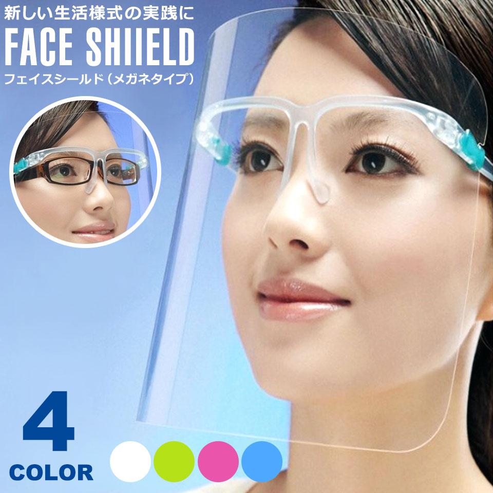 フェイスシールド メガネ 眼鏡型 めがね
