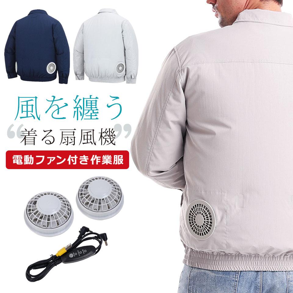 空調服 ファン ファン付き セット 作業服 作業着