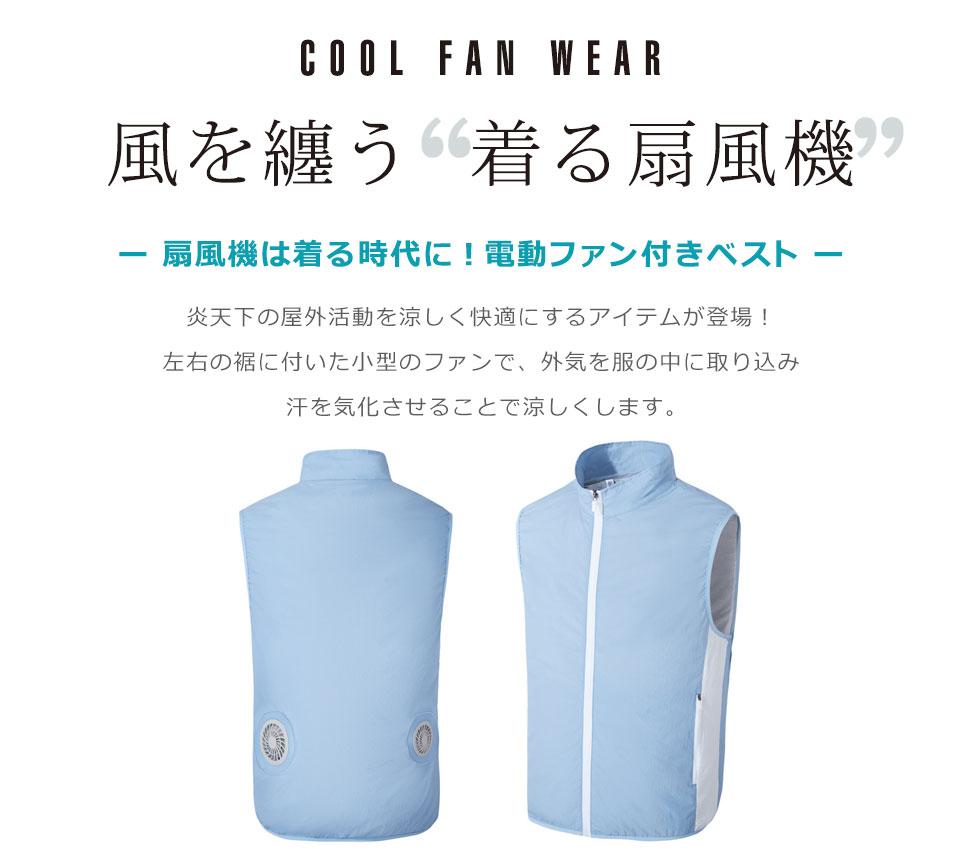 空調服 ベスト セット 空調服ベスト ベスト空調服 メンズ レディース ゴルフ