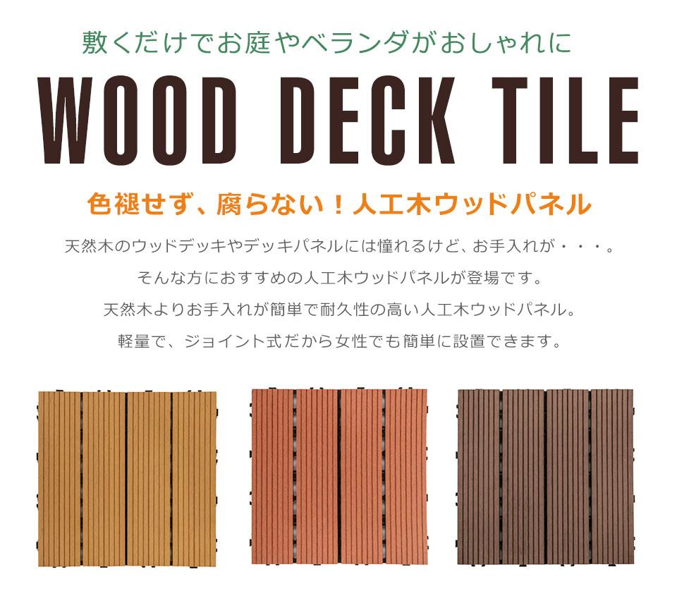 ウッドパネル 人工木 ウッドタイル ウッドデッキ パネル