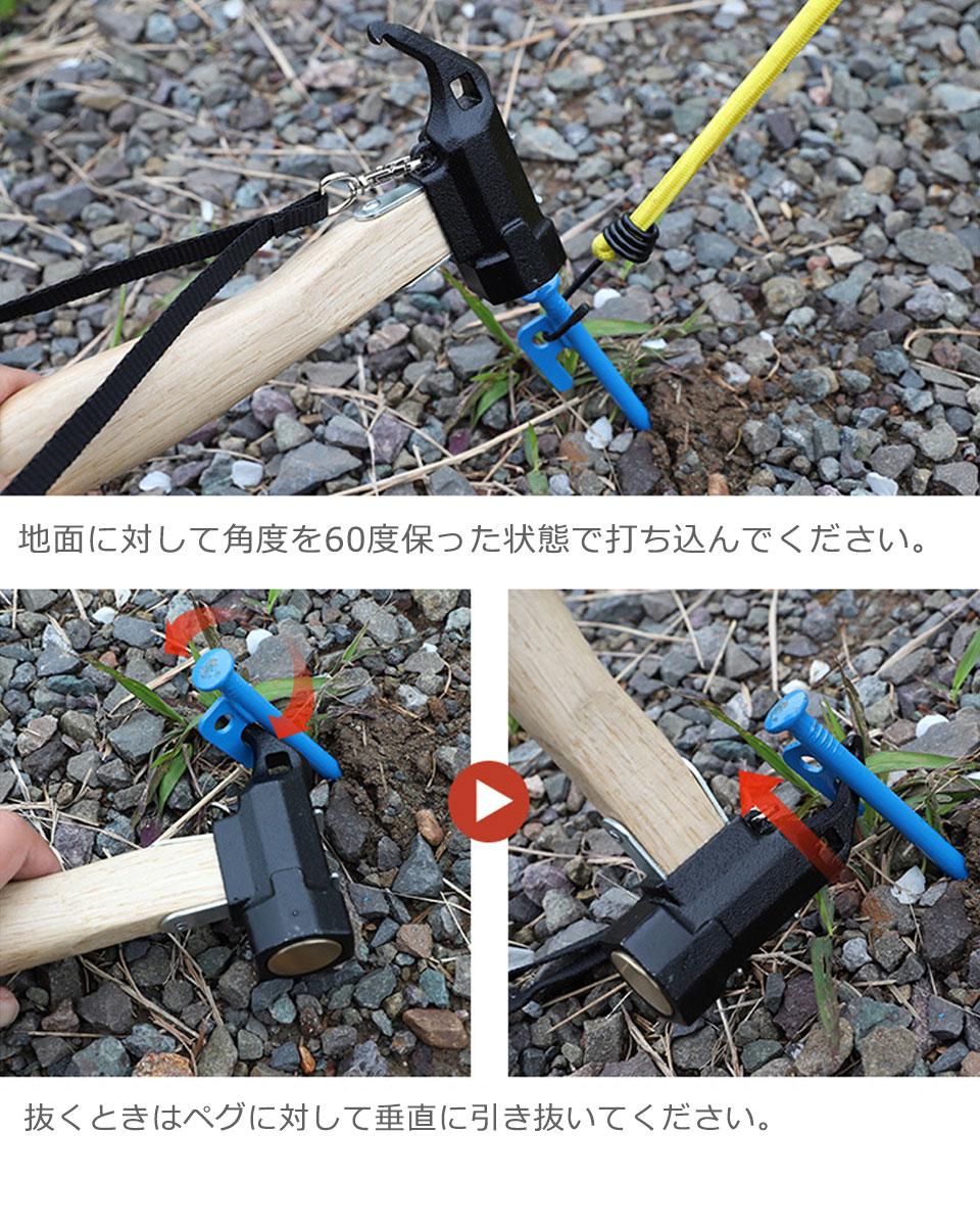 ペグハンマー ペグ 鋳造 セット スチールペグ アウトドア用品 キャンプ用品 テント用品