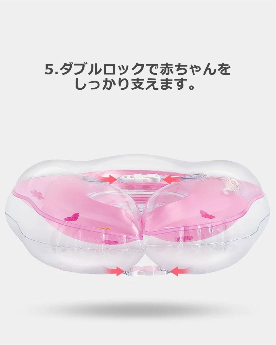 お風呂 浮き輪 赤ちゃん