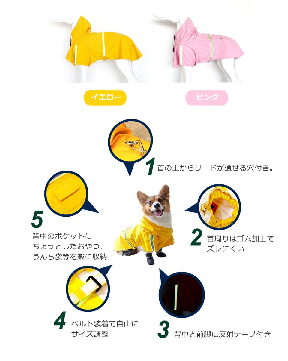 犬 レインコート かわいい ポンチョ 犬用レインコート